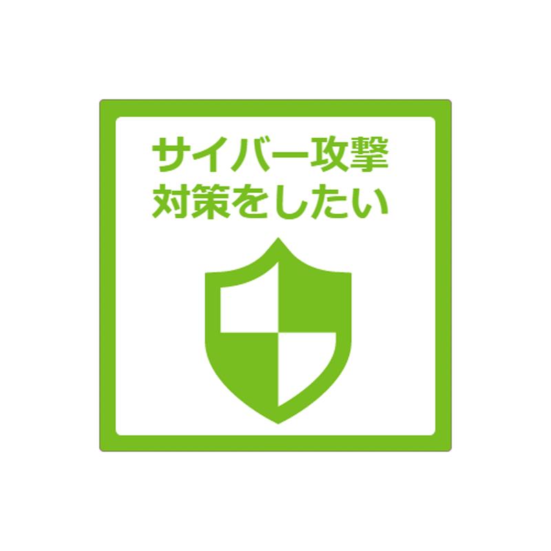 SML Green – 標的型サイバー攻撃対策